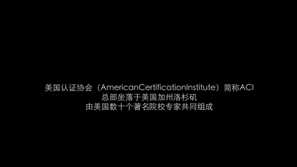 美国认证协会(American Certification Institute)