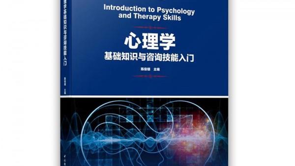 ACI心理学新教材预订现已开启!