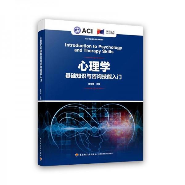 ACI职业能力测评指导教材考试内部辅导2020年新版