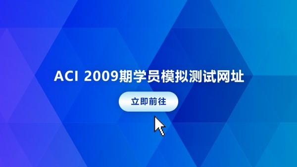 ACI 2009期学员模拟测试网址