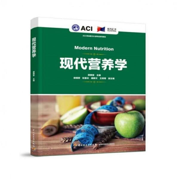 ACI现代营养学教材正式上线!
